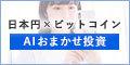 コインネオ【仮想通貨自動売買システム】
