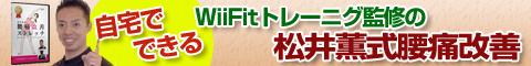 自宅で出来る松井薫式腰痛改善ストレッチプログラム